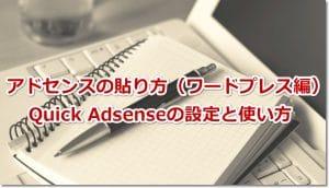 アドセンスの貼り方(ワードプレス編)Quick Adsenseの設定と使い方