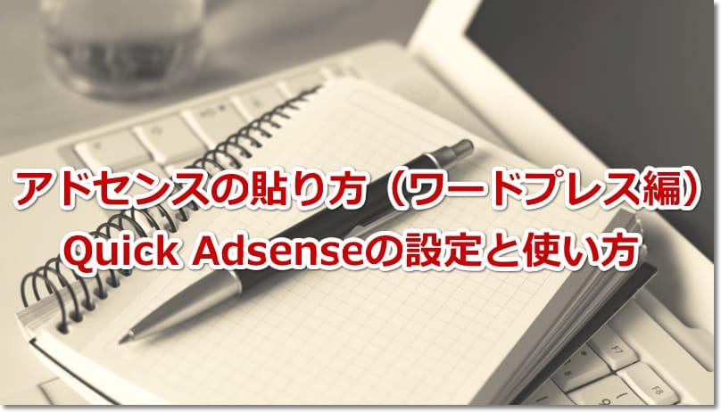 Quick Adsenseの設定方法!ワードプレスのアドセンス広告の貼り方
