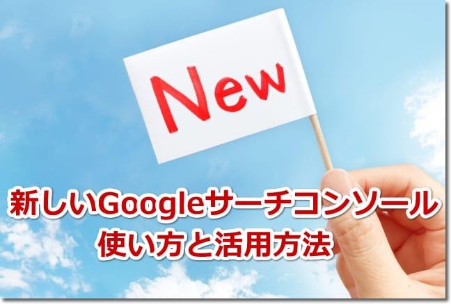 新しいGoogleサーチコンソール(Search Console)ベータ版の使い方と活用方法