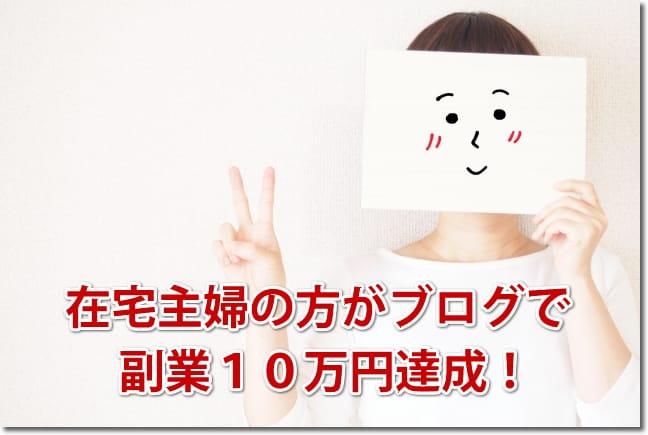 在宅主婦の方がブログで副業10万円達成!感想とご報告