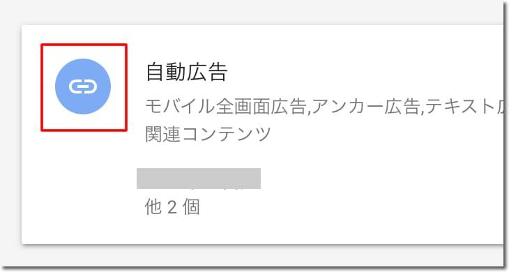 URLグループのアイコンをクリック