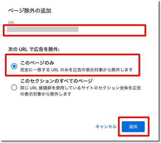 除外URLを指定