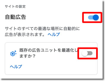 自動広告のON・OFF