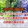 「インデックス カバレッジ」「インデックス登録の対象範囲」の問題の解決方法