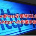 WordPressを常時SSL化