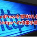 WordPressを常時SSL化 httpからhttpsへの作業手順まとめ