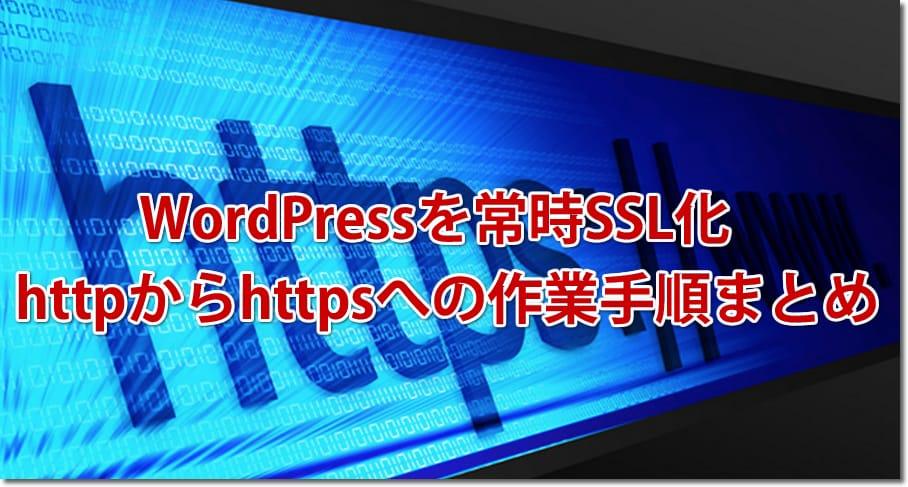 WordPressを常時SSL化する作業手順まとめ!httpsにするには?