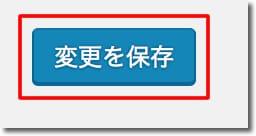 「変更を保存」をクリック