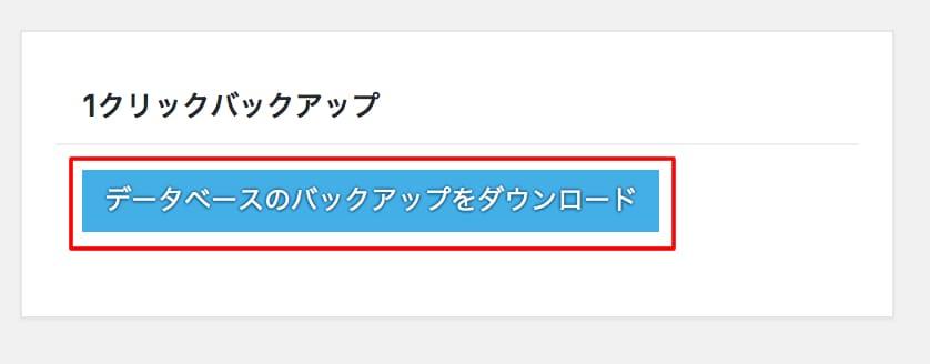 BackWPup設定2