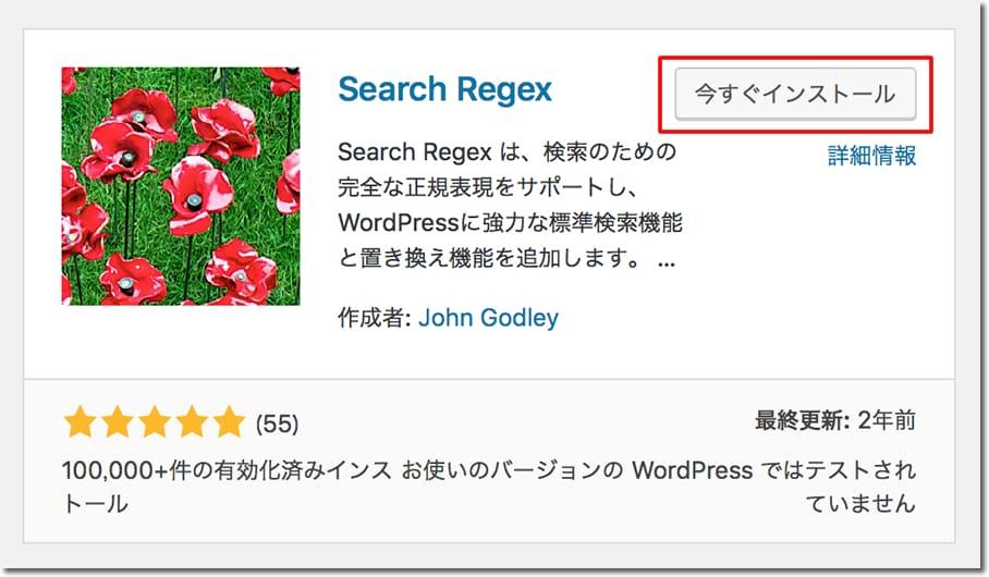 Search Regexのインストール