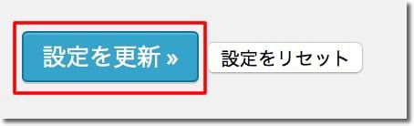 XML Sitemap Generatorの設定