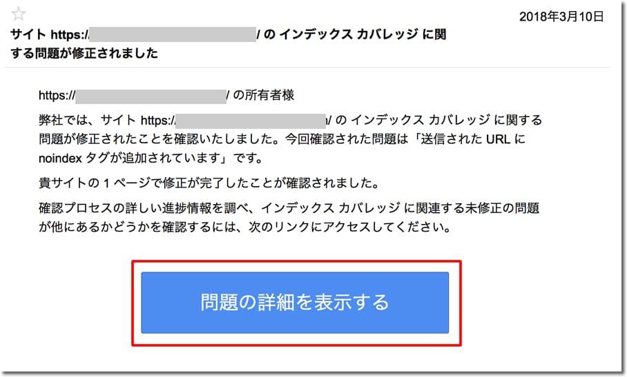 Googleサーチコンソールへのメッセージ