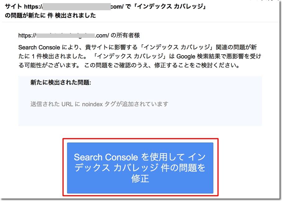 Googleサーチコンソールのメッセージ