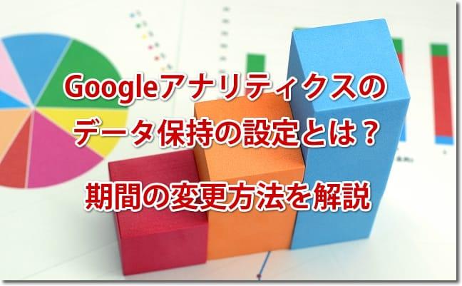 Googleアナリティクスのデータ保持の設定とは?期間の変更方法を解説