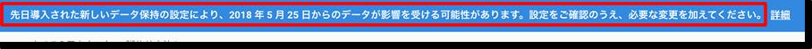 Googleアナリティクスデータ保持メッセージ
