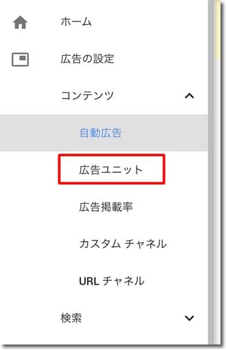 「広告ユニット」をクリック