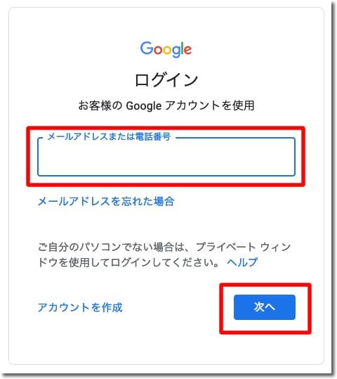 Googleアカウントログイン メールアドレス入力
