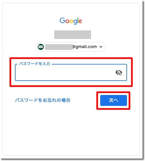 Googleアカウントログイン パスワード入力