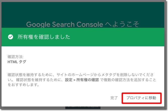 Google Search Console登録9