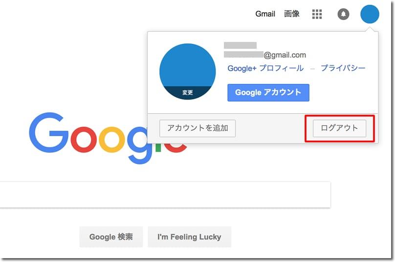 Googleアカウントからログアウト