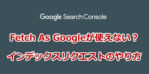 新サーチコンソールでFetch As Googleが使えない?