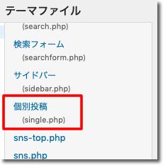 「個別記事(single.php)」をクリック