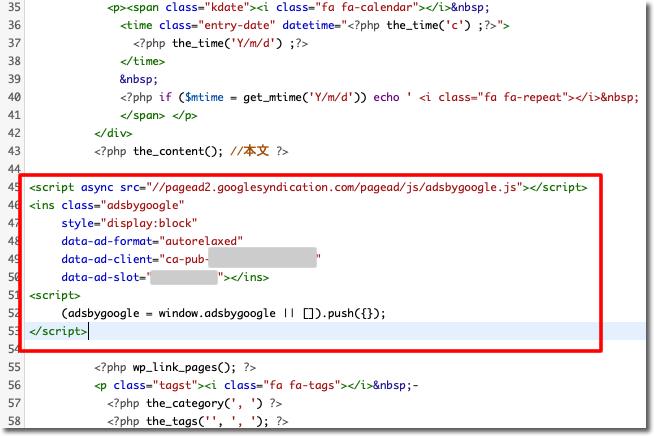 関連コンテンツのコードを貼り付け