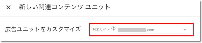 「対象サイト」から関連コンテンツを貼りたいドメインを選びます。