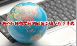 海外在住者が在宅副業で稼ぐおすすめ!税金も居住国で納税できる