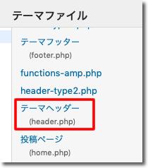テーマファイルからテーマヘッダー(header.php)をクリック