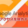 【Googleアナリティクス設定】自分のアクセスを除外する方法(図解)