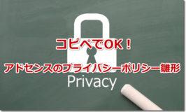 コピペでOK!アドセンスのプライバシーポリシー雛形と作り方例