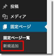左メニューの「固定ページ」- 「新規追加」をクリック