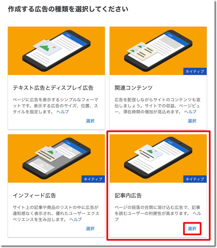 「記事内広告」の「選択」をクリック