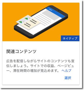 アドセンス広告ランキング1位:関連コンテンツ