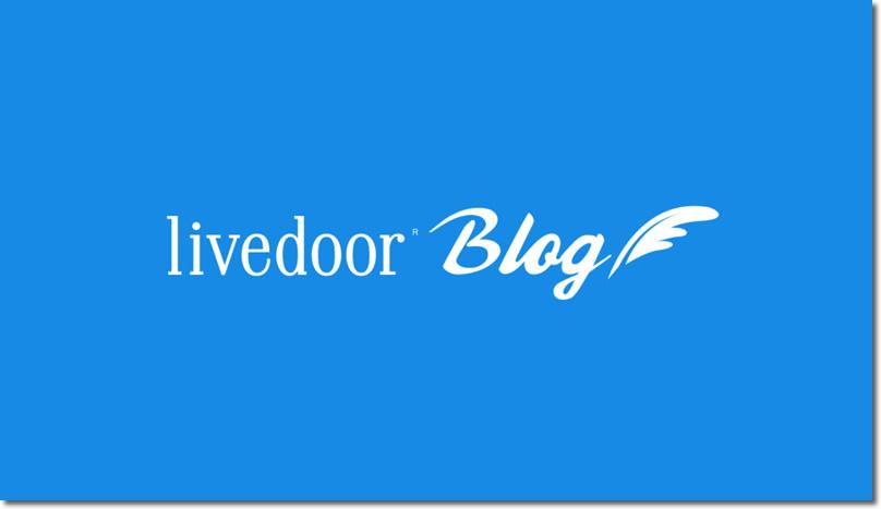 アドセンスおすすめブログ第2位:ライブドアブログ