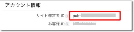 サイト運営者IDをコピー