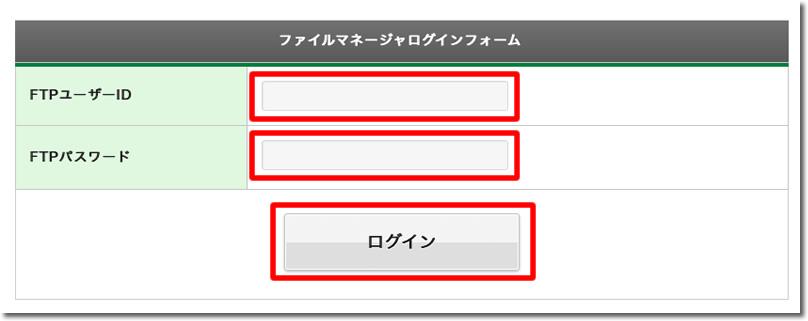 サーバーの「FTPユーザーID」と「FTPパスワード」を入力