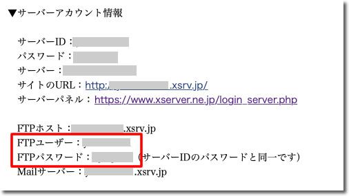 Xserver サーバアカウント設定完了のお知らせ