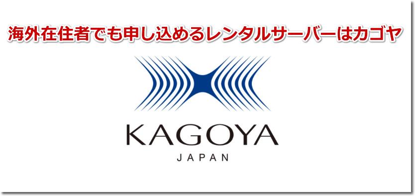 海外在住者でも申し込めるレンタルサーバーはカゴヤ(KAGOYA)がおすすめ!