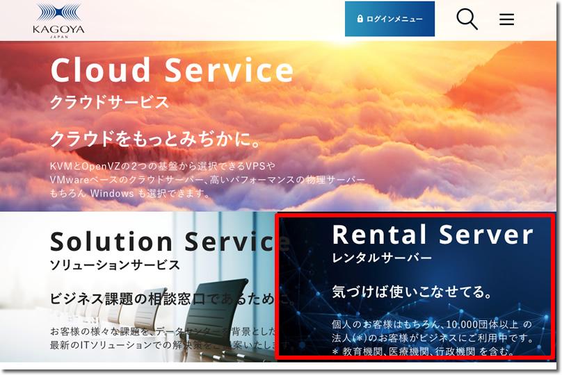 『レンタルサーバー」をクリック