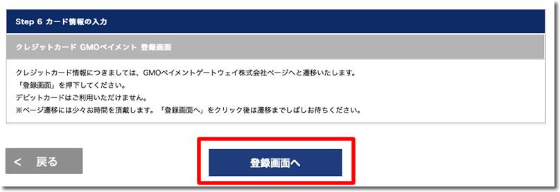 クレジットカード情報を入力するために「登録画面へ」をクリック
