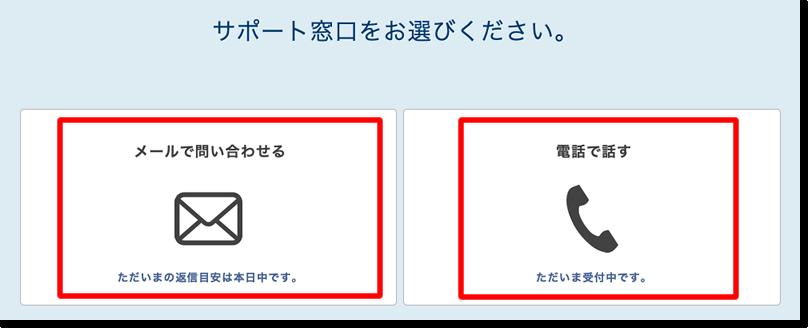 カゴヤのユーザーサポート