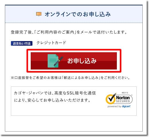「オンラインでのお申し込み」の「お申し込み」をクリック