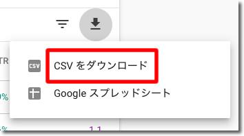 「CSVをダウンロード」をクリック