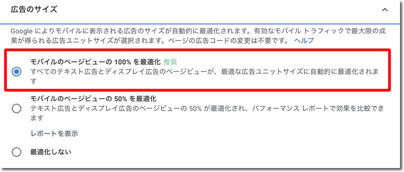 「モバイルのページビューの 100% を最適化」をチェック