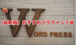 WordPress(ワードプレス)初心者におすすめプラグイン7選