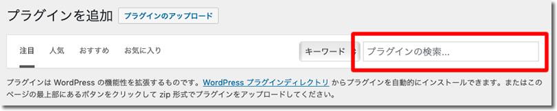 「プラグインの検索」にインストールするプラグイン名を入力