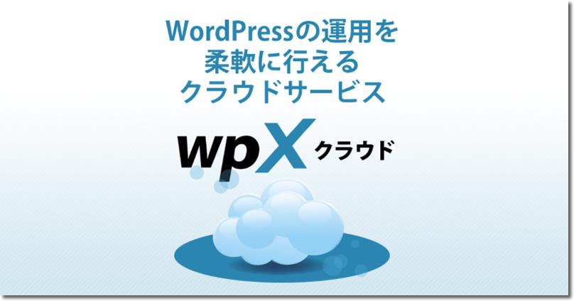 第2位:WPXクラウド