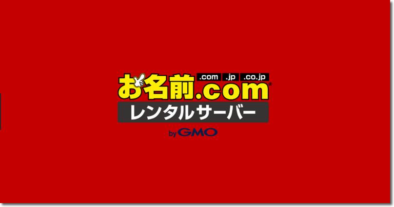 第4位:GMOサーバー(お名前ドットコム)
